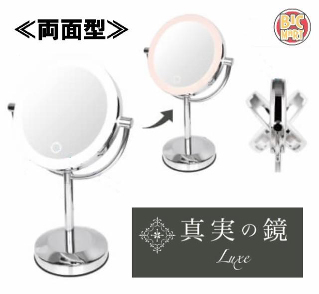 アイキャッチ 真実の鏡Luxe 両面型 EC005LXAC-...