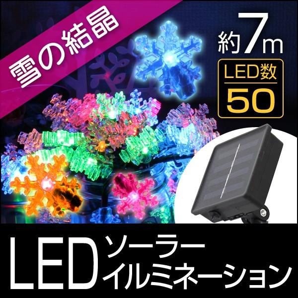 イルミネーション LED 雪の結晶タイプ ライト ソ...