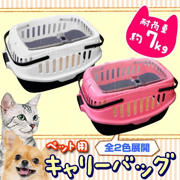 【2017秋モデル】ペット キャリー ケース ペッド...