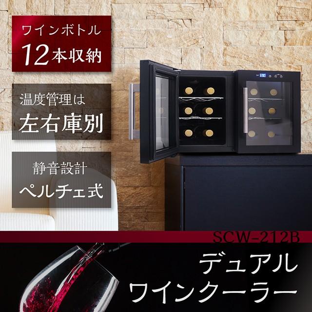 庫内別温度調整可 デュアルワインクーラー SCW-21...