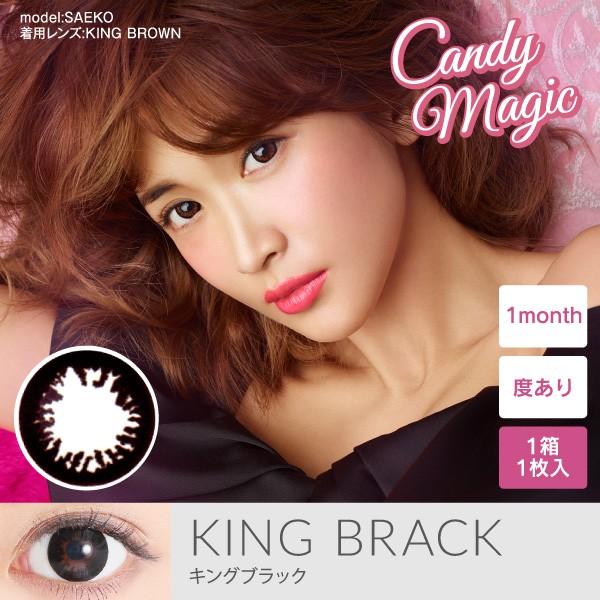 カラコン キャンディーマジック キング Candy mag...