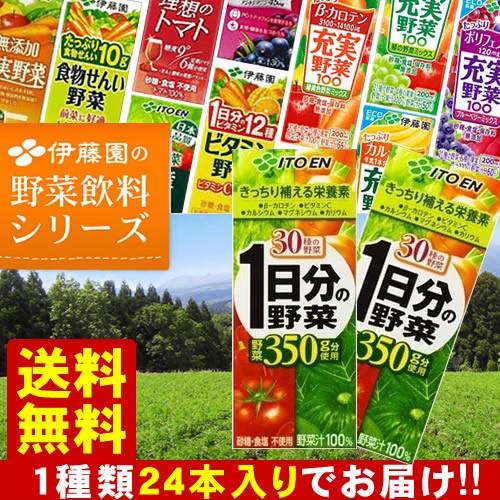 1日分の野菜など選べる野菜ジュース! 200ml×24...