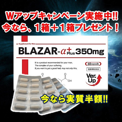 【待望のバージョンアップアップ★】BLAZAR-α+PLUS 1箱+1箱プレゼント