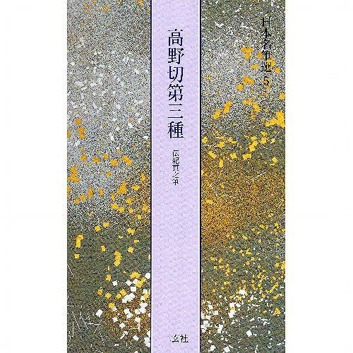 801405 日本名筆選 5:高野切第三種 A4判変形36...