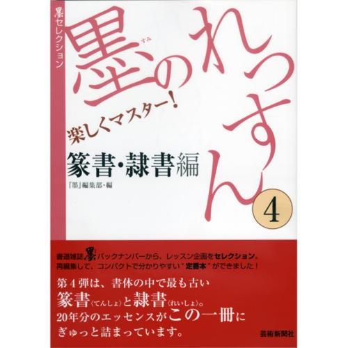 800657 墨のれっすん(4)篆書・隷書編 B5判12...