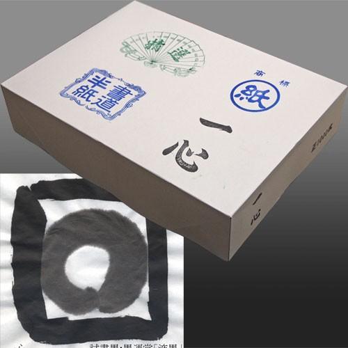 603036 漢字用【品質厳選・特別価格】 機械漉き...