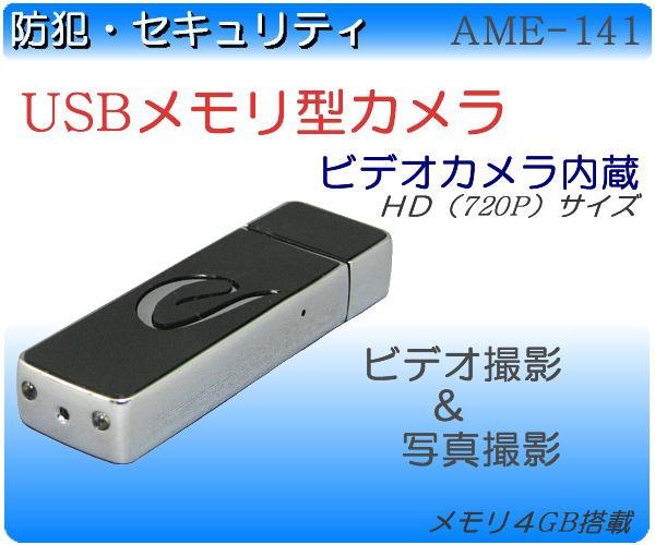 USBメモリ型 ビデオカメラ AME-141 小型カメラ