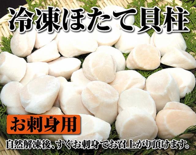 【カネニ】生冷ほたて貝柱(500g)