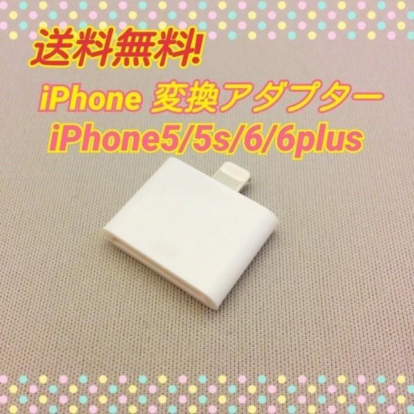 ★4/4s用ケーブル 変換アダプター iPhone7/6/5/5...