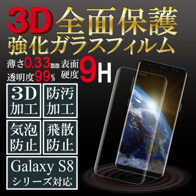 即納 全面保護 Galaxy S8 SCV36 SC-02J S8+ SC-03...