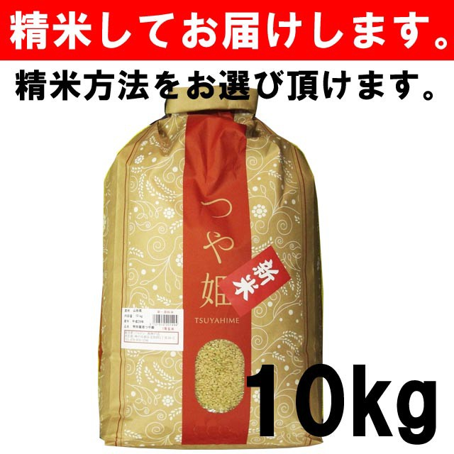 【平成29年度産】 山形県産 特別栽培米 つや姫...