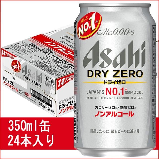 アルコール 0.00% 【ノンアルコールビールテイス...