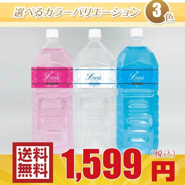 【送料無料】Luxe Lotion リュクスローション 2...