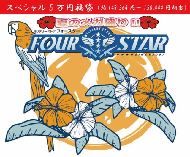 スペシャル5万円福袋(約149,256円〜150,876円相...