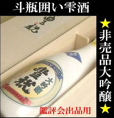 【あす着可】究極の豊祝 鑑評会出品用大吟醸 斗...