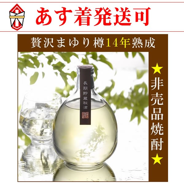 【200本限定】贅沢まゆり 大吟醸酵母使用米焼酎...