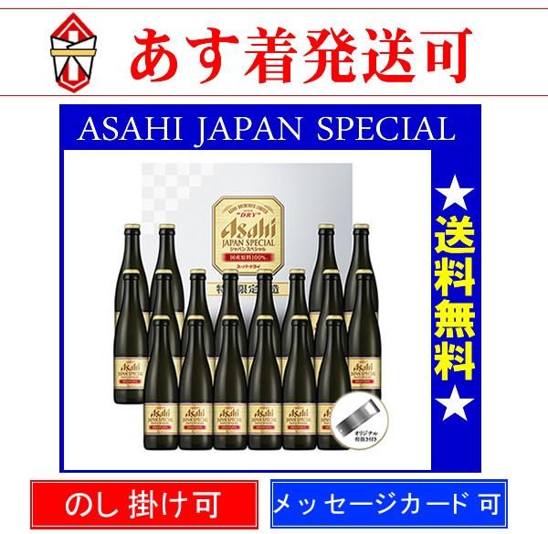 【送料無料】 JSB-5 アサヒ スーパード
