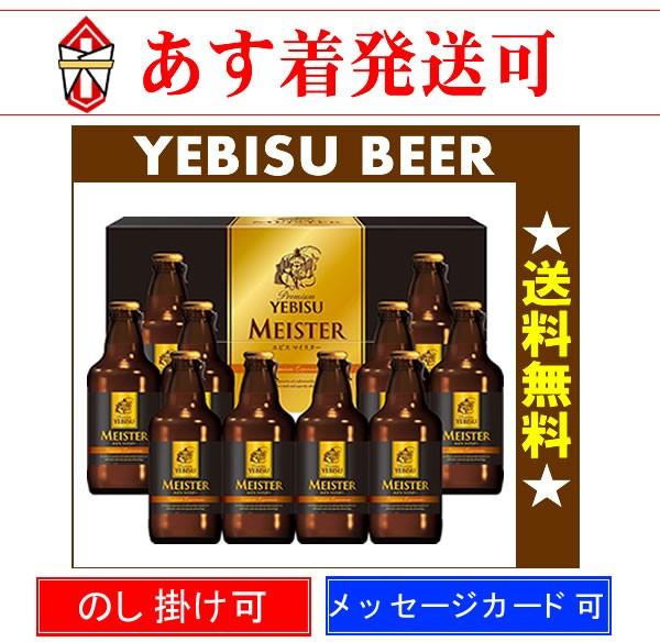 【送料無料】YMB3D サッポロ エビス マイスター...