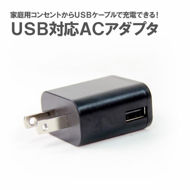 ACアダプタ USB 充電器 チャージャー PSEマーク取...