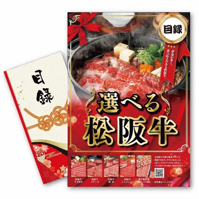 幹事の星! 選べる松坂牛三昧[目録・表彰用A4パネ...
