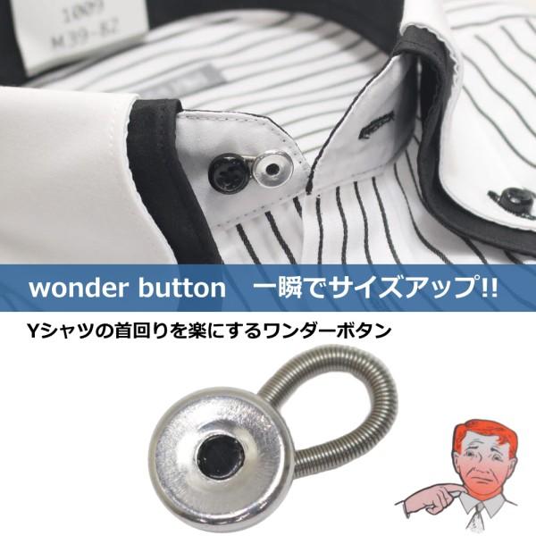 リラックスボタン・お洒落の裏技・ワンダーボタン...