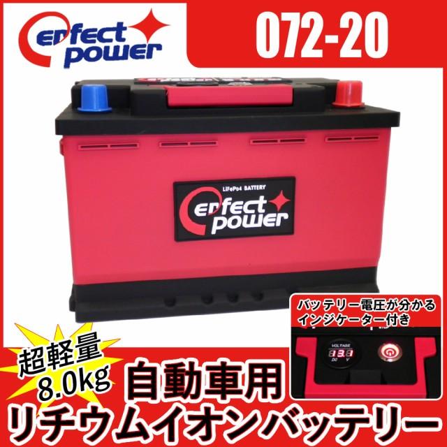 PERFECT POWER 072-20 自動車用リチウムイオンバ...