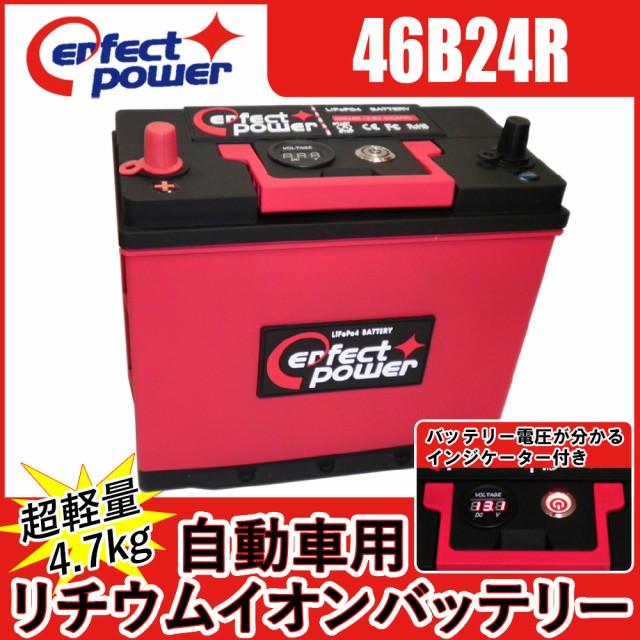 PERFECT POWER 46B24R 自動車用リチウムイオンバ...