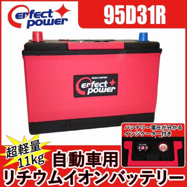 PERFECT POWER 95D31R 自動車用リチウムイオンバ...