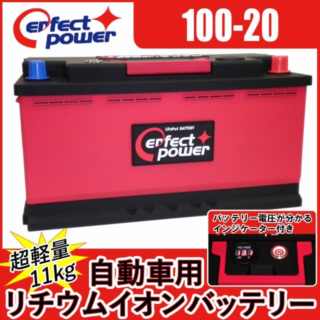 PERFECT POWER 100-20 自動車用リチウムイオンバ...
