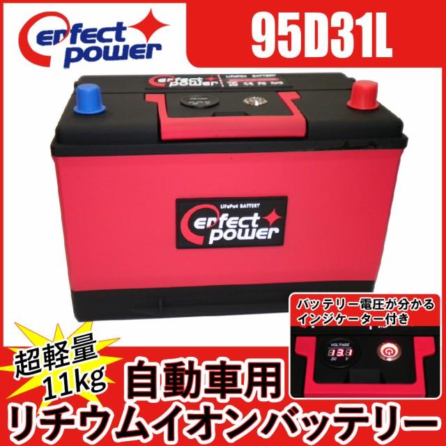 PERFECT POWER 95D31L 自動車用リチウムイオンバ...