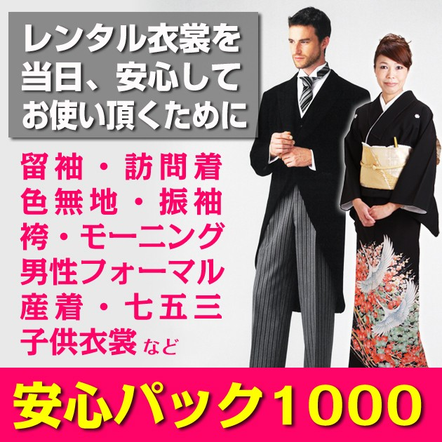 【安心パック1,000円】留袖・訪問着・色無地・振...