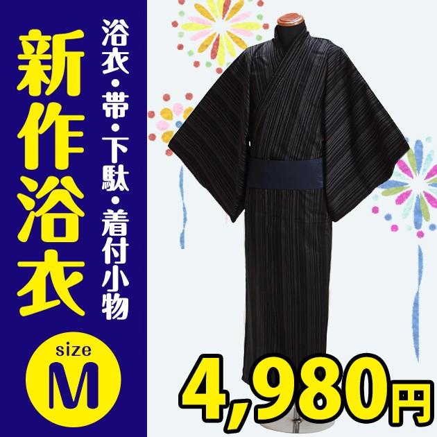 【浴衣 男性 レンタル】nt-my118 浴衣3点セット☆...