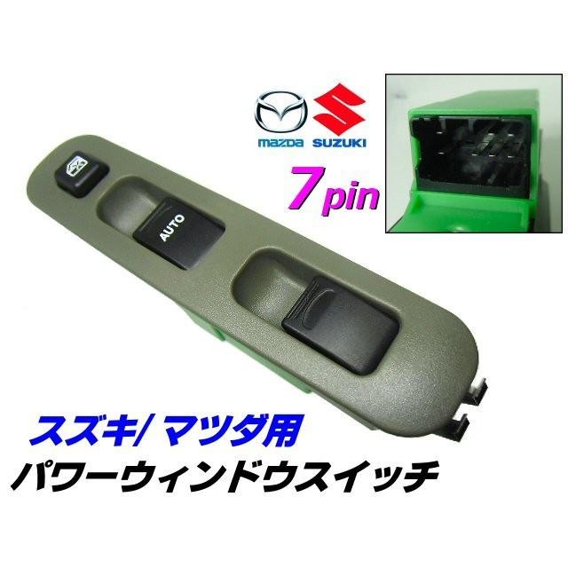 純正交換用 スズキ・マツダ用 7ピン式パワーウィ...