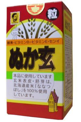 杉食 ぬか玄 粒 (250mg×560粒)×15個セット【送...