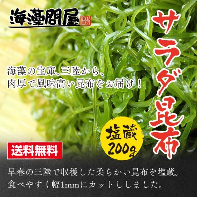 【送料無料】三陸産「サラダ昆布」1000円ポッキリ...