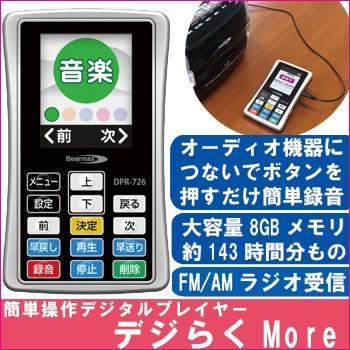デジらく More モア 【DPR-726 デジタルオーディ...