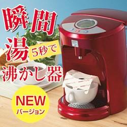 瞬間湯沸かし器 NEWユーマッハ 【電気ポット ...