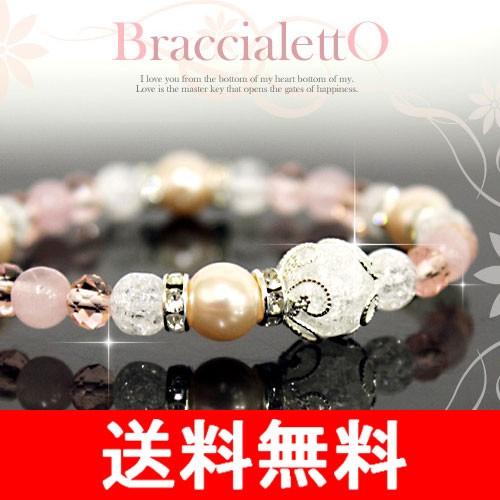 【送料無料】ブラッチャレット braccialetto 恋...