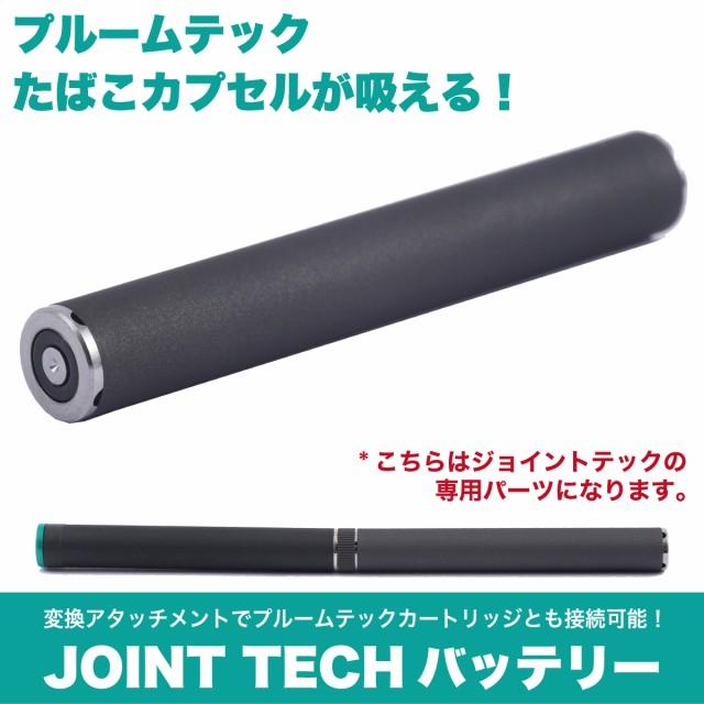 JOINT TECH ジョイントテック 専用 バッテリー  ...