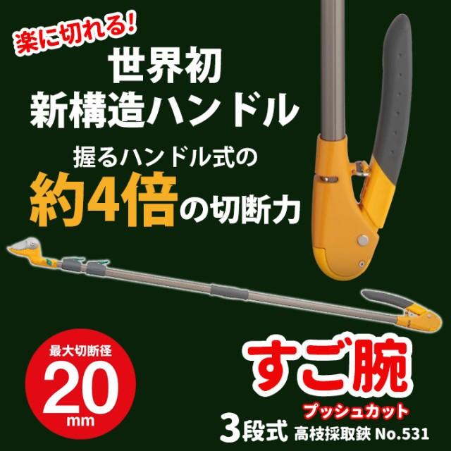 【44%引き】【高枝切り鋏】すご腕プッシュカット...