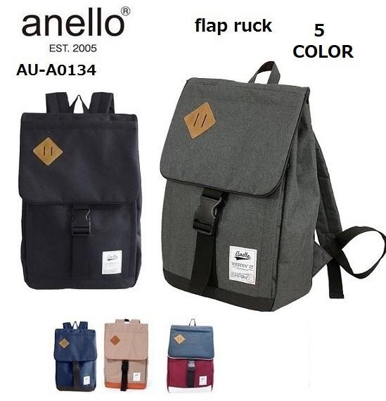 anello 5色展開 AU-A0134 anelloスクエアフラッ...