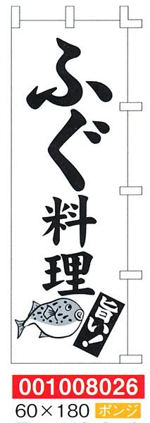 001008026 のぼり 全1色 (太田旗店 のぼり ...