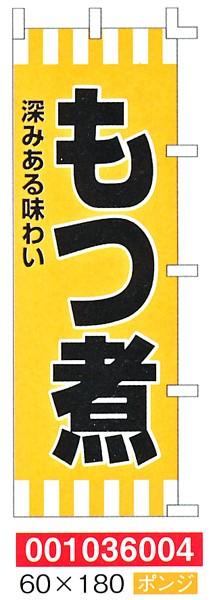 001036004 のぼり 全1色 (太田旗店 のぼり ...