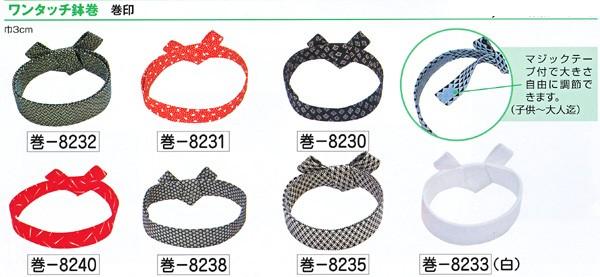 ワンタッチ鉢巻 巻印 8230-8240 全7種 (日本...