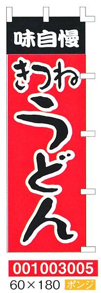 001003005 のぼり 全1色 (太田旗店 のぼり ...