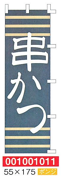 001001011 のぼり 全1色 (太田旗店 のぼり ...