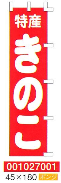 001027001 のぼり 全1色 (太田旗店 のぼり ...