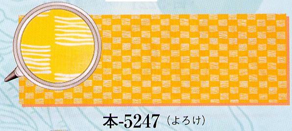 本5247 江戸小紋手拭 ゆかた地 よろけ 長さ97...