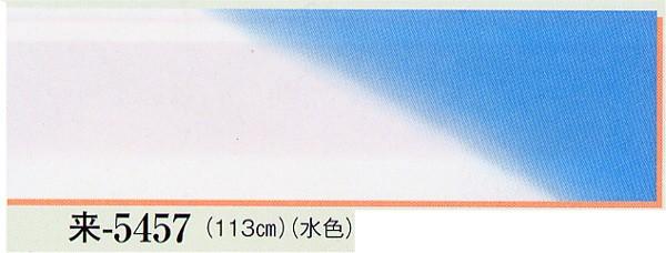来5457 ちりめん手拭 水色 長さ113cm ポリエ...