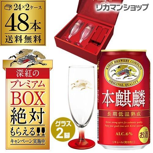 送料無料 キリン 本麒麟 ほんきりん 350ml×48本 麒麟 新ジャンル 第3の生 ビールテイスト 350缶 国産 缶 長S